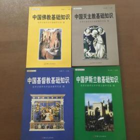 中国伊斯兰教基础知识 . 中国伊斯兰教基础知识 .中国佛教基础知识.中国基督教基础知识(宗教知识丛书)(4本合售)