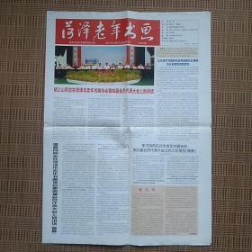 报纸创刊号:《菏泽老年书画》第一期(总第一期)2011年12月6日出版 —— 四版,净重40克;孔网唯一