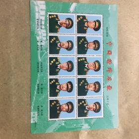 中国将帅名录邮票一套