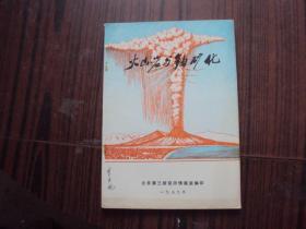 火山石与铀矿化