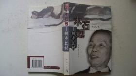 2000年青年出版社出版发行《木石魂:赖少其传》一版一印(赖少其夫人曾菲签赠本)