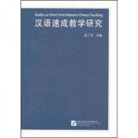 汉语速成教学研究
