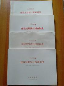 4册合售:邮政定期统计报表制度(2003年、2005年、2006年)、2005年第邮政年度统计报表制度