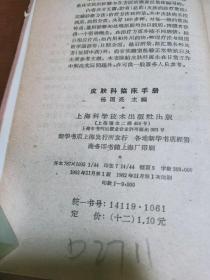 1632 上海民歌选 文革版