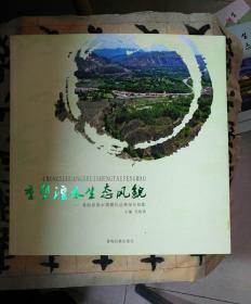重塑湟水生态风貌―青海省湟水规模化造林绿化掠影(包邮挂刷)