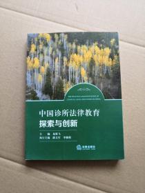 中国诊所法律教育探索与创新