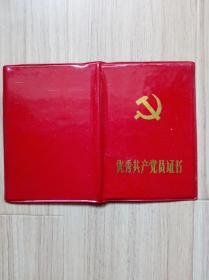 《优秀共产党员证书》