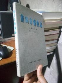 莆田市畜牧志 1999年一版一印1200册 精装带书衣 近新