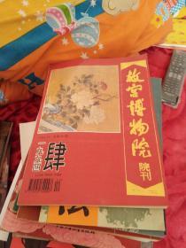 故宫博物院院刊:1994/4