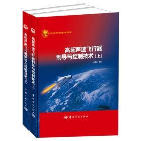 高超声速飞行器制导与控制技术(下)