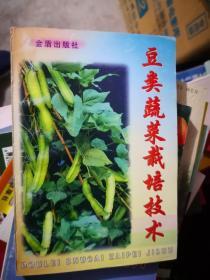 豆类蔬菜栽培技术【车库】北3