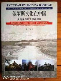 俄罗斯文化在中国