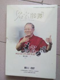 为官之道 名家论坛 主讲-曾仕强 6DVD 山东电子音像出版社【塑封】