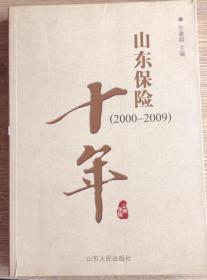 山东保险十年(2000-2009)