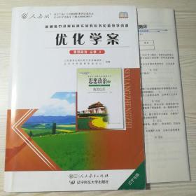 优化学案思想政治必修2 辽宁专版