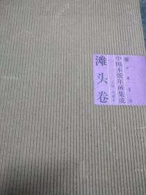 中國木板年畫集成《灘頭卷》