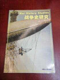 战争史研究(第九册)【16开】