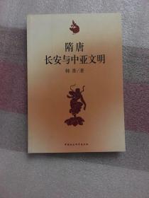 隋唐长安与中亚文明