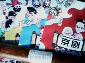 京剧其实很好玩(套装共4册)