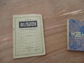 北京市初中音乐试用教材第二册