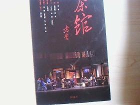 话剧节目单:茶馆(梁冠华 濮存昕 冯远征 杨立新 等。2018年)
