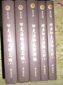 印光法师文钞(文钞、续编、三编共三部五册,硬精装,简体字、横排、标点本)