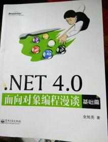 .NET 4.0面向对象编程漫谈:基础篇