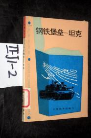 中学生文库;钢铁堡垒--坦克 ..童孟侯  施鹤群 著