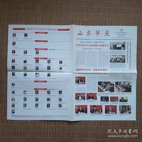 报纸创刊号:《山东节庆》第1期(总第一期)2014.8.8 —— 四版,净重30克;孔网唯一