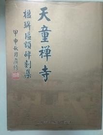 天童禅寺楹联匾额碑刻集