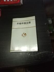 开明中级汉语