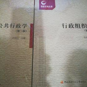 行政组织学(第二版)、公共行政学(第三版)共2本