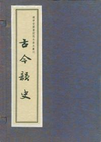 辽宁省图书馆孤本善本丛刊(9函40册)
