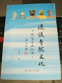 漫谈寺院文化:游览寺庙指南
