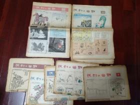 80年代连环画漫画原版报纸 讽刺与幽默  82份 ,82年5份,83年16份,84年23份,86年16份,88年22份。