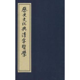 历史文化与汉字哲学(1函5册)