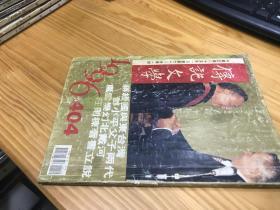 传记文学 1996 404  六十八卷第一期