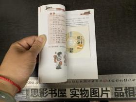 汉语熟语学习丛书·生活中的成语1:情感·婚姻