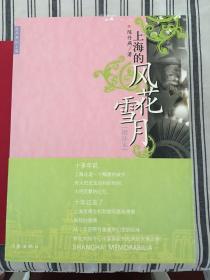 上海的风花雪月 增补本 一版一印 ktg1下1