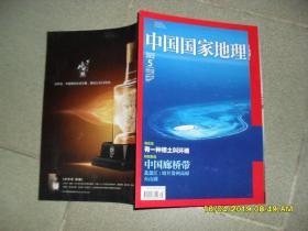 中国国家地理 2012年第5期总第619期:中国廊桥带 北盘江 火山湖(85品16开179页)44742