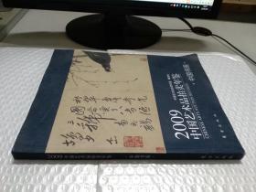 2009中国艺术品拍卖年鉴:中国书画