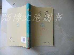 钟书国学精粹:世说新语