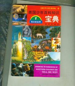 美国少年百科知识宝典(1-5册全)我们的世界.动植物之谜.人体的奥秘.事物的起源.万物博览(盒装一套  图书干净新)