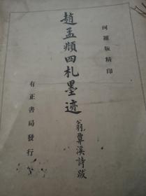 赵孟頫四札墨迹,珂罗版,8开