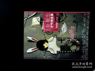2007新概念才气作文选——云的南方:惊奇卷