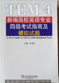 新编高校英语专业四级考试指南及模拟试题