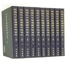 近现代中国边疆界务资料(全12册)
