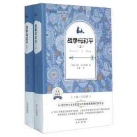 外国名著典藏书系 全译本 战争与和平(套装2册)(精装版)
