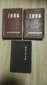 著名易学家徐志锐学习笔记