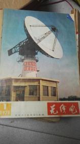 无线电(1978年全年)自订本
